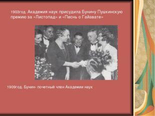 1903год. Академия наук присудила Бунину Пушкинскую премию за «Листопад» и «Пе