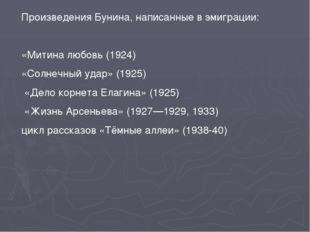 Произведения Бунина, написанные в эмиграции: «Митина любовь (1924) «Солнечный