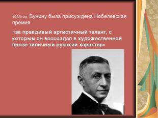 1933год. Бунину была присуждена Нобелевская премия «за правдивый артистичный