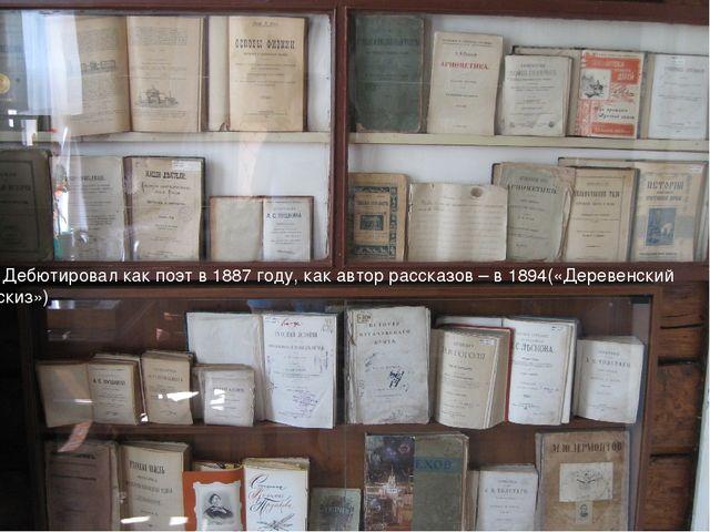 Дебютировал как поэт в 1887 году, как автор рассказов – в 1894(«Деревенский...