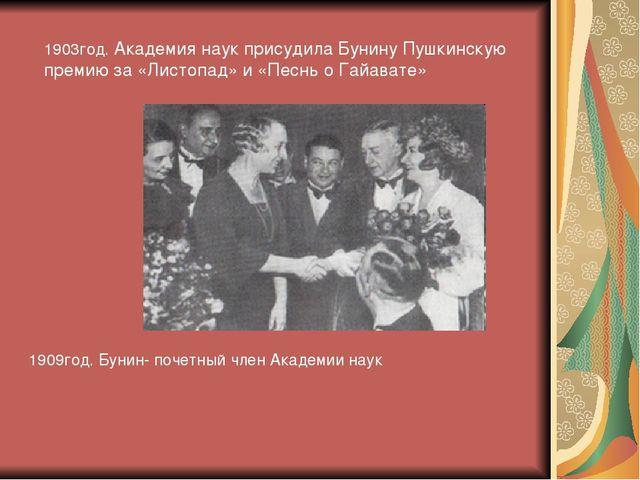 1903год. Академия наук присудила Бунину Пушкинскую премию за «Листопад» и «Пе...