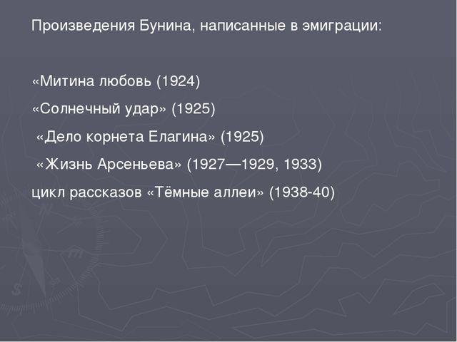 Произведения Бунина, написанные в эмиграции: «Митина любовь (1924) «Солнечный...