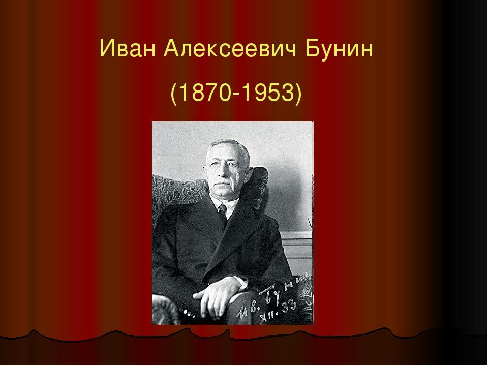 Иван Алексеевич Бунин (1870-1953)