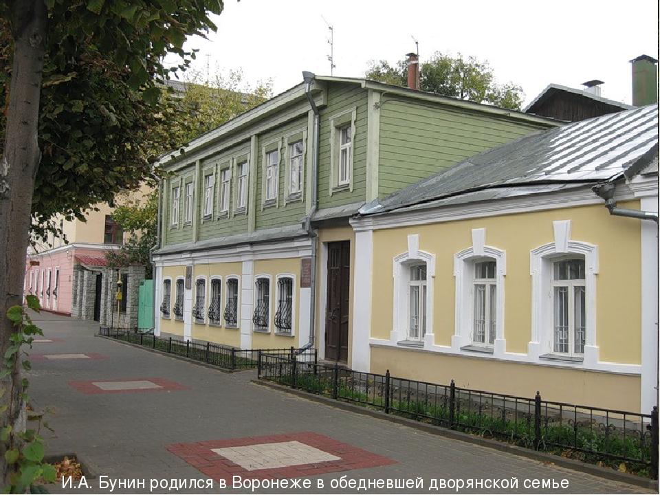 И.А. Бунин родился в Воронеже в обедневшей дворянской семье