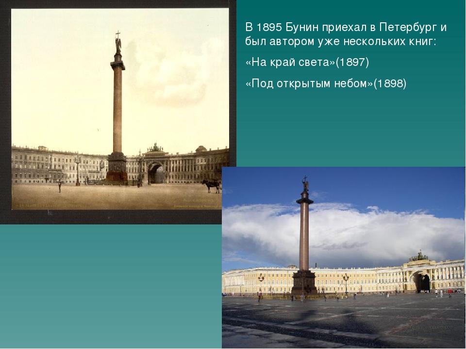 В 1895 Бунин приехал в Петербург и был автором уже нескольких книг: «На край...