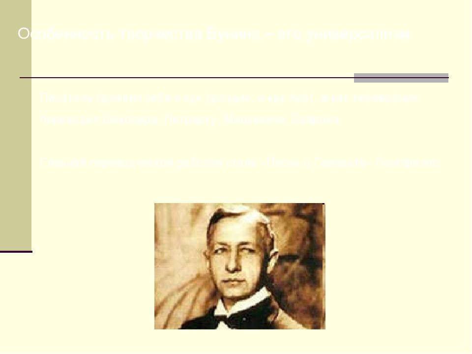 Особенность творчества Бунина – его универсализм Писатель проявил себя и как...