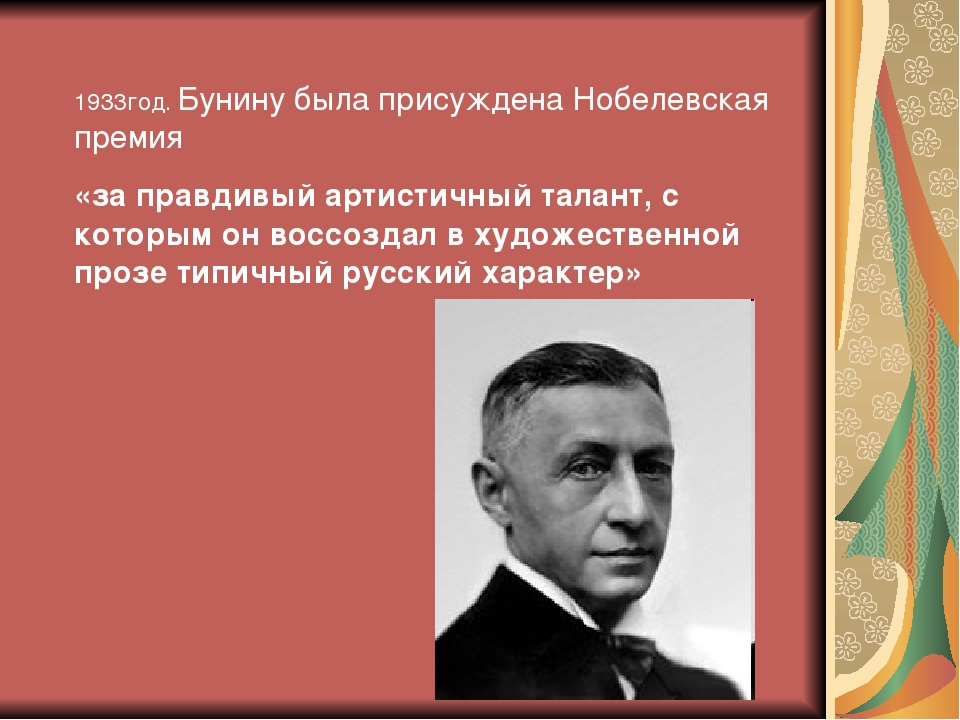 1933год. Бунину была присуждена Нобелевская премия «за правдивый артистичный...