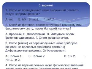 1. Какое из приведенных ниже выражений соответствует энергии фотона? A. hv.