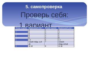 Проверь себя: 1 вариант 2 вариант Оцени себя: 10-9 правильных ответов - «5» 8