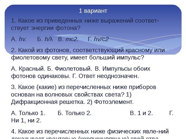 1. Какое из приведенных ниже выражений соответствует энергии фотона? A. hv....