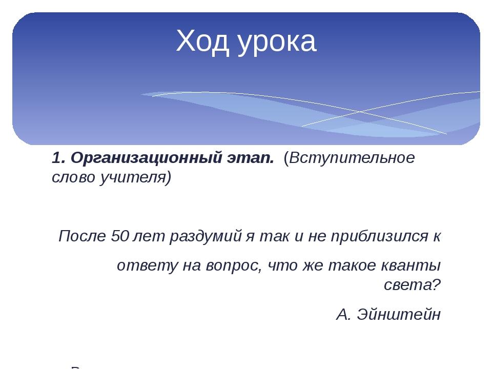 1. Организационный этап. (Вступительное слово учителя)  После 50 лет раздуми...