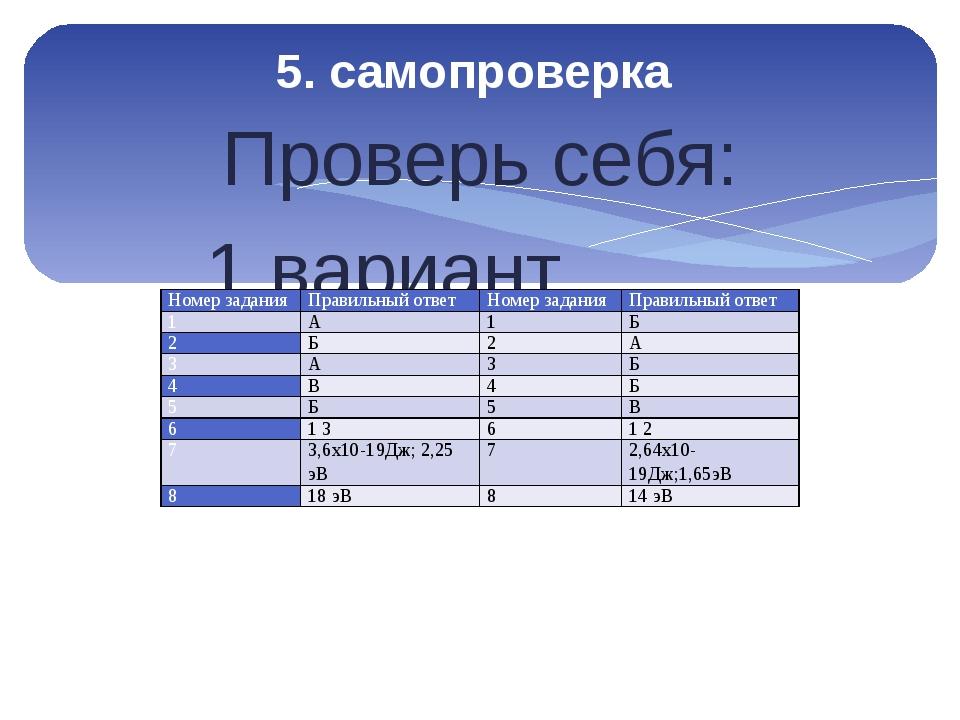 Проверь себя: 1 вариант 2 вариант Оцени себя: 10-9 правильных ответов - «5» 8...