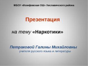 Презентация Петраковой Галины Михайловны учителя русского языка и литературы