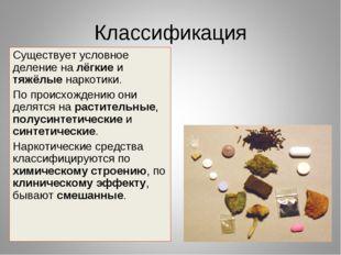 Классификация Существует условное деление на лёгкие и тяжёлые наркотики. По