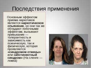 Последствия применения Основным эффектом приема наркотиков является наркотиче