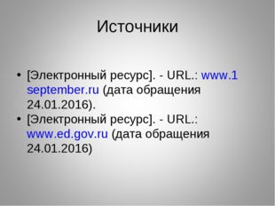 Источники [Электронный ресурс]. - URL.: www.1september.ru (дата обращения 24.