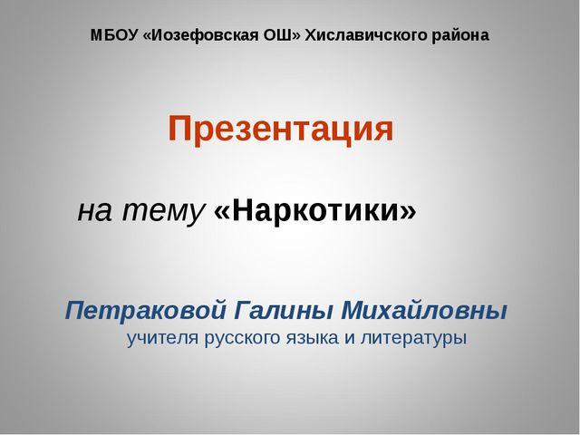 Презентация Петраковой Галины Михайловны учителя русского языка и литературы...