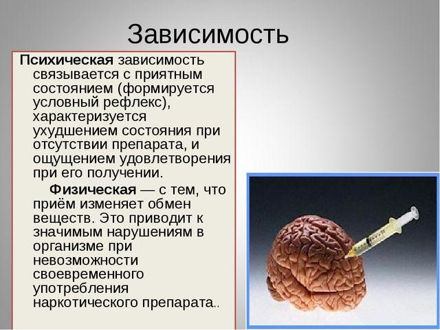 Зависимость Психическая зависимость связывается с приятным состоянием (форми...