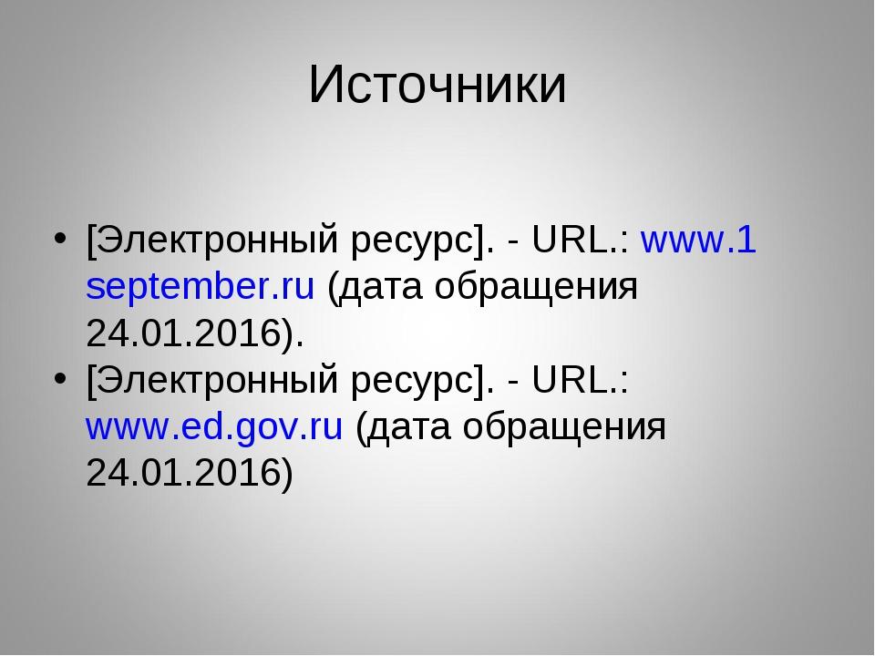 Источники [Электронный ресурс]. - URL.: www.1september.ru (дата обращения 24....