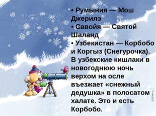 • Россия — Дед Мороз, Дед Трескун, Морозко и Карачун в одном лице. Он немног