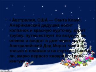 • Австралия, США — Санта Клаус. Американский дедушка носит колпачок и красну