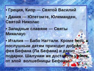 • Монголия — Увлин Увгун в сопровождении Зазан Охин (Снегурочка) и Шина Жила