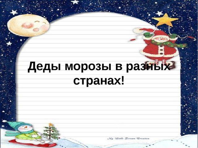 Деды морозы в разных странах!