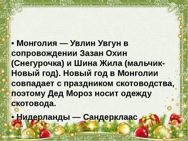 • Румыния — Мош Джерилэ • Савойя — Святой Шаланд • Узбекистан — Корбобо и Ко...