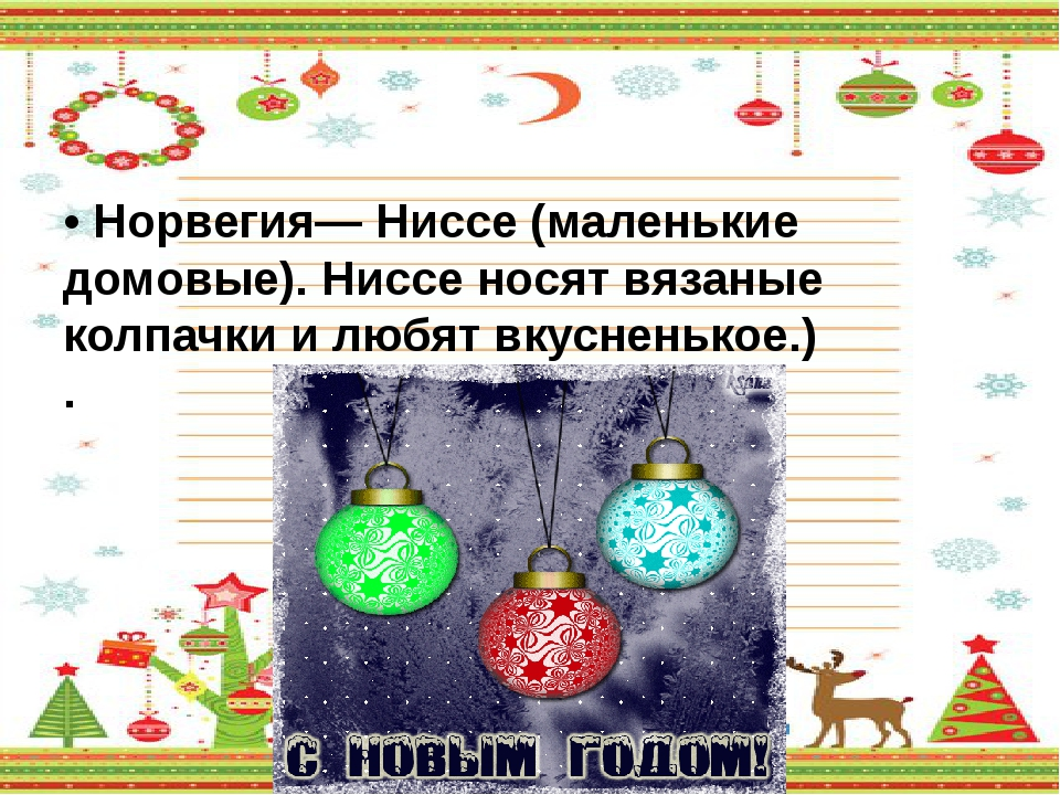 • Финляндия — Йоулупукки. Такое имя ему дано не зря: «Йоулу» означает Рождес...