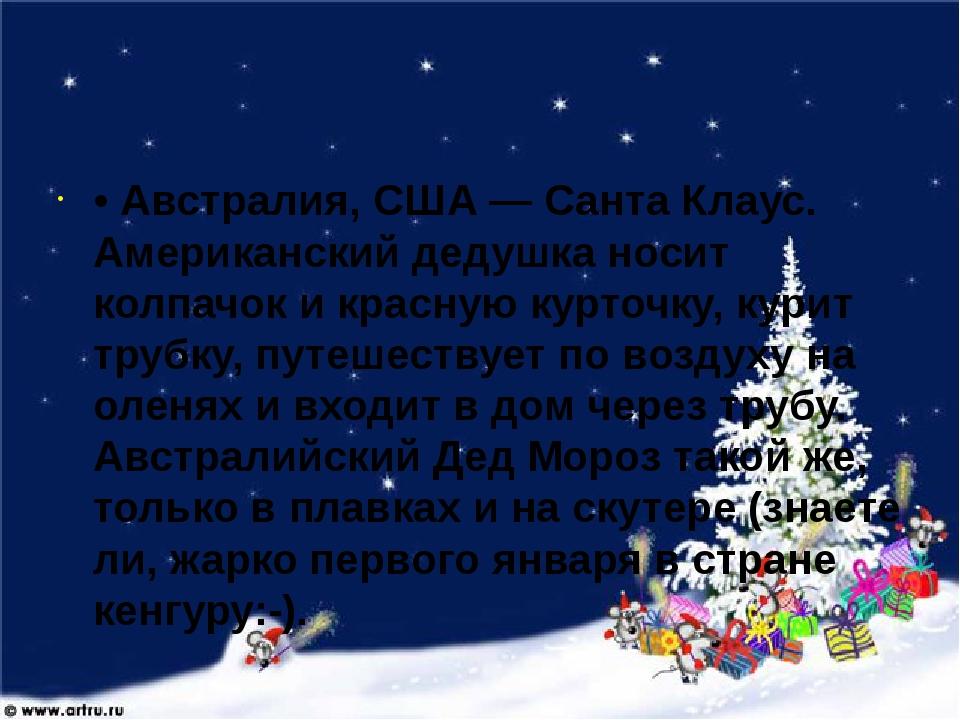 • Австралия, США — Санта Клаус. Американский дедушка носит колпачок и красну...