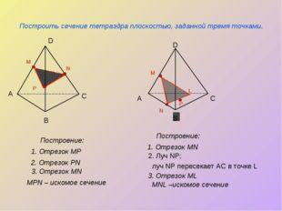 P N Построить сечение тетраэдра плоскостью, заданной тремя точками. Построени
