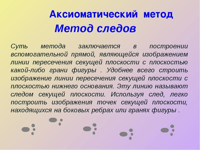 Аксиоматический метод  Метод следов Суть метода заключается в построен...