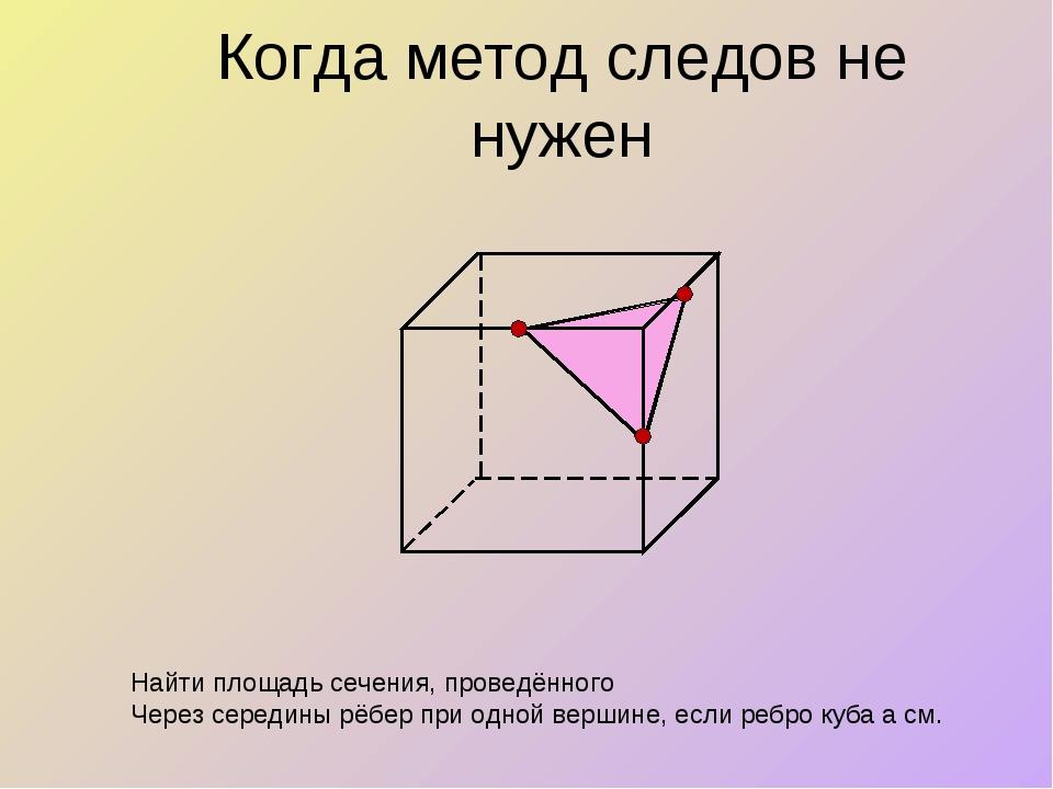 Когда метод следов не нужен Найти площадь сечения, проведённого Через середин...