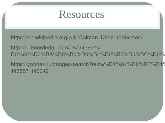 Resources https://en.wikipedia.org/wiki/Salman_Khan_(educator) http://ru.know...