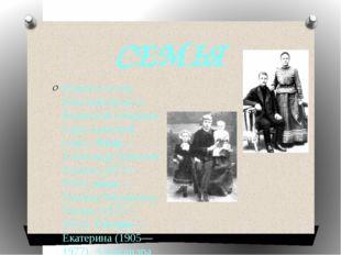 СЕМЬЯ Родился в селе Константиново в Рязанской губернии в крестьянской семье.
