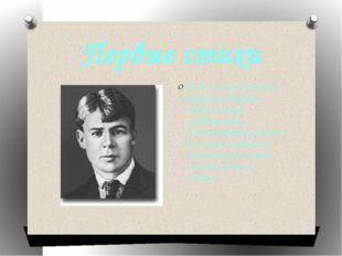 Первые стихи В 1914 году в детском журнале «Мирок» впервые были опубликованы