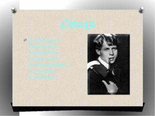 Стихи В 1918 году в Петрограде публикуется вторая книга стихотворений С. А. Е