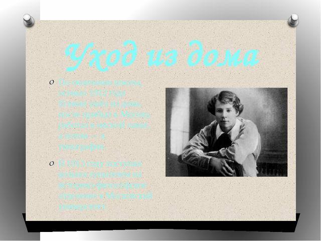 Уход из дома По окончании школы, осенью 1912 года Есенин ушёл из дома, после...
