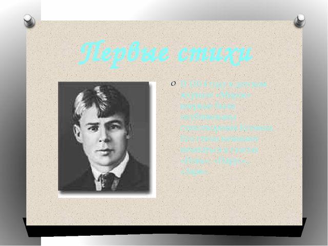 Первые стихи В 1914 году в детском журнале «Мирок» впервые были опубликованы...