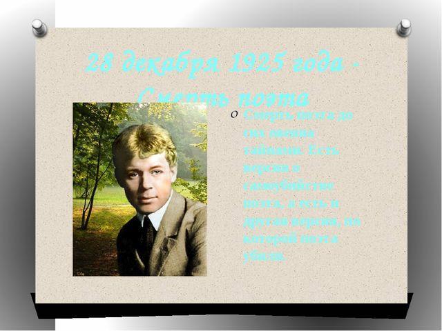 28 декабря 1925 года - Смерть поэта Смерть поэта до сих овеяна тайнами. Есть...