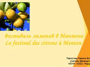 Фестиваль лимонов в Мантоне Le festival des citrons à Menton выполнила Пирого
