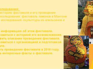 Цель исследования: изучить историю фестиваля и его проведение Объект исследо