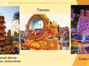 Фестиваль можно разделить на три части: Экспозиция фигур из лимонов, апельсин