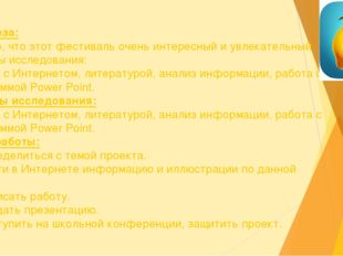 Гипотеза: считаю, что этот фестиваль очень интересный и увлекательный Методы