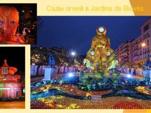 Сады огней в Jardins de Biovès