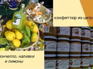 конфиттюр из цитрусовых лимончелло, наливки и лимоны