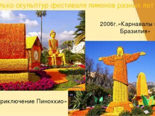 Несколько скульптур фестиваля лимонов разных лет 2002г.«Приключение Пиноккио»