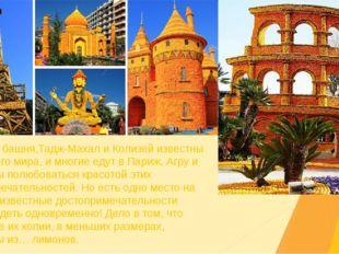 Эйфелева башня,Тадж-Махал и Колизей известны людям всего мира, и многие едут