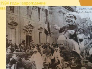 1933-1934 годы: зарождение карнавала.