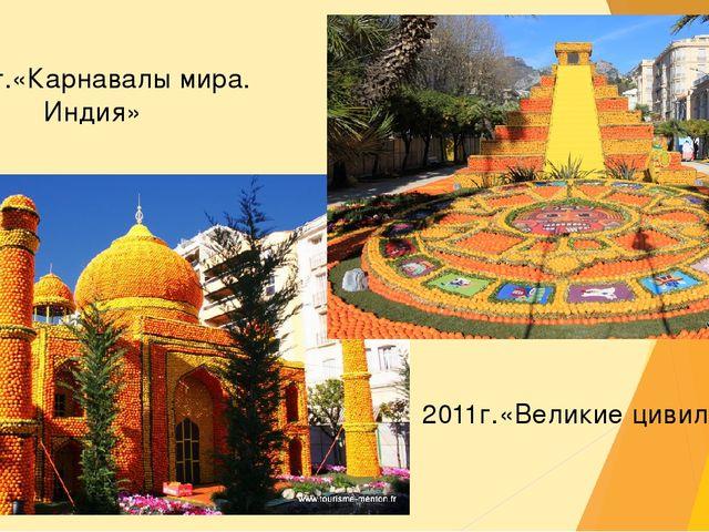 2007г.«Карнавалы мира. Индия» 2011г.«Великие цивилизации»